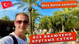Все включено круглые сутки Русская кухня Такого еще не видел Турция аквапарк Alva Donna Exclusive
