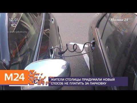 Жители столицы придумали новый способ не платить за парковку - Москва 24