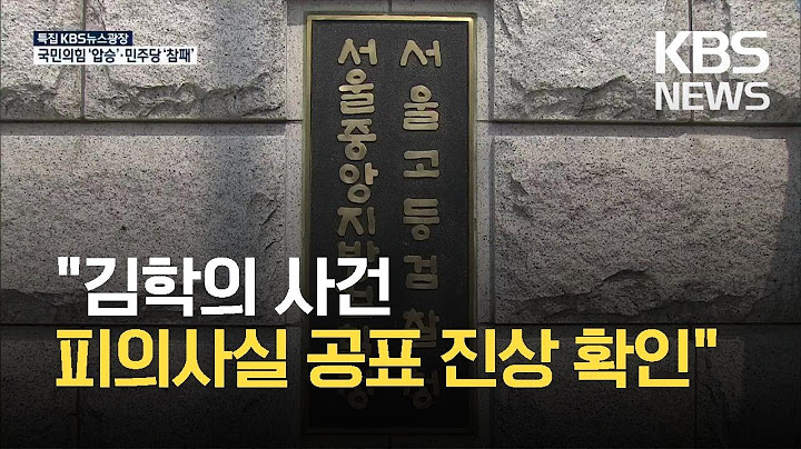 대검, '피의사실 공표' 진상 확인 지시…논란 확산 / KBS 2021.04.08.