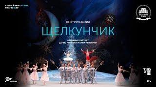 «ЩЕЛКУНЧИК». Большой балет в кино 2017-18