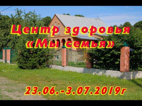 """Центр Здоровья """"Мы семья"""" 23 06   3 07 2019 г"""