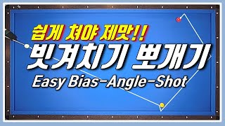 【 Beginner Escape - 35 】 You can do Bias-angle-shot if you know the point. Easy System. Billiards 3C