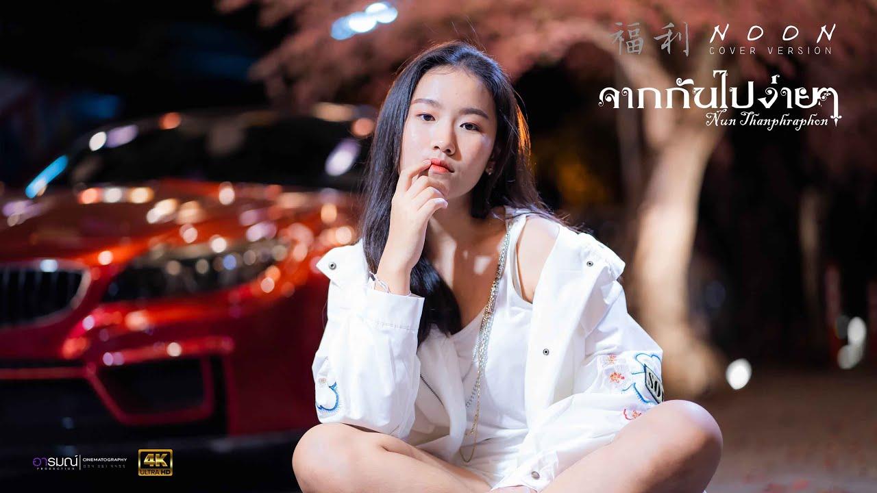 จากกันไปง่ายๆ (Dễ Đến Dễ Đi) | Quang Hùng MasterD I 【COVER version】 By.นุ่น ธารพระพร