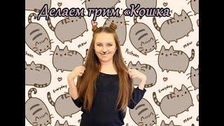 "Делаем грим ""кошечка""Make make-up ""kitty"""