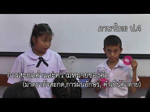 ภาษาไทย ป.4 มาตราตัวสะกด ครูบุญตาม ใจงาม