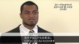 カウヘンガ 桜 エモシ 選手