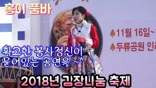 홍이 품바 💗 2018.11.16.(야간)  봉사와 희생정신으로 ~^ 대구 두류공원 김장나눔축제