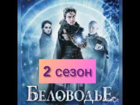 Беловодье 2 сезон