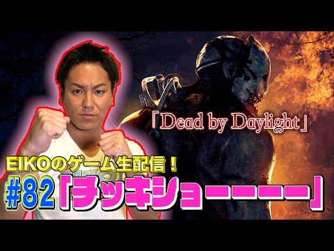 【#82】EIKOがデッドバイデイライトを生配信!【ゲーム実況】