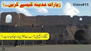 Ziarat e Madina kesay kren ● Saudi Visit Part 15 ● Umrah Guide ● Nukta Guidance