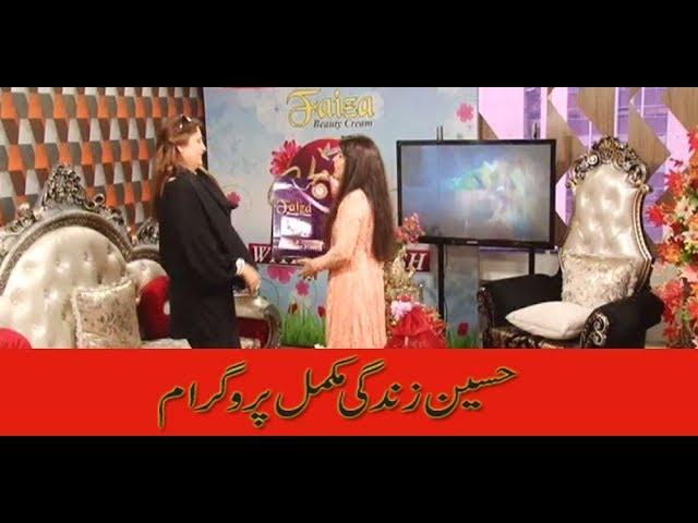 Capital TV| Haseen Zindagi | 12 April | Sabi Arsh