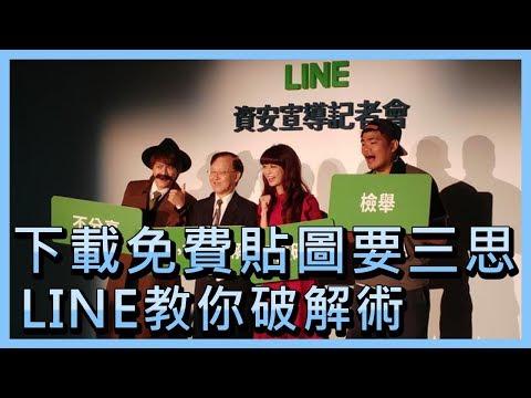 下載免費貼圖要三思LINE教你破解術【央廣新聞】