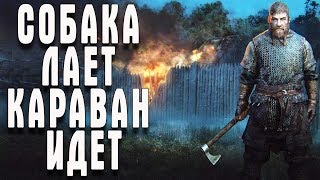 Life is Feudal: MMO СОБАКА ЛАЕТ КАРАВАН ИДЕТ