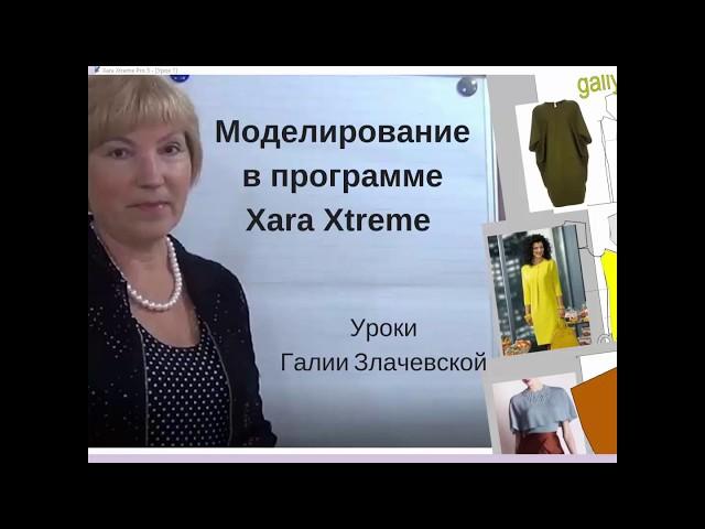 Моделирование одежды в Xara Xtreme Урок 2