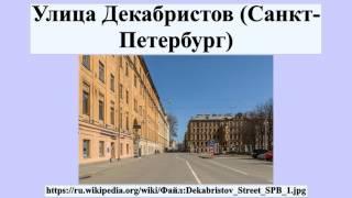 видео Санкт-Петербург - Интересные факты