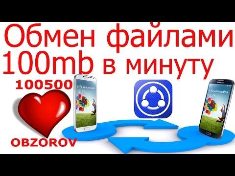 Как перенести файл с телефона на телефон без Bluetooth, проводов и интернета