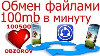 Как перенести файл с телефона на телефон без Bluetooth, проводов и интернета(Посмотреть все видео https://www.youtube.com/playlist?list=UUJh_UWT3lhXX2ySA-StJ-Wg Приложение SHAREit для андроид поможет Вам обмениватьс., 2014-12-18T21:07:48.000Z)