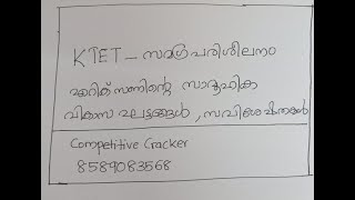 # K TET psychology Study Notes||Category 1 and Category 2