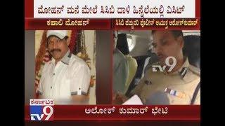 TV9 News: CCB Raid On Kapali Mohan's residence, IGP Alok Kumar Visi...