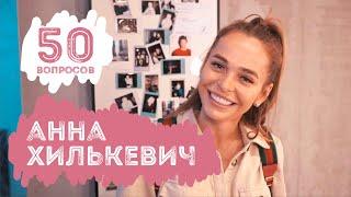 Анна Хилькевич | МАМКИ. 50 вопросов красивой женщине