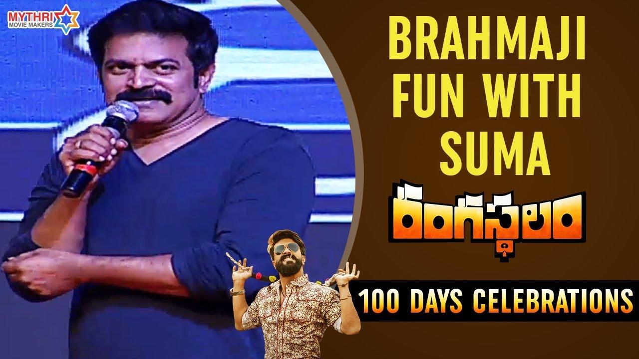 Brahmaji Funny Speech | Rangasthalam 100 Days Celebrations | Ram Charan | Mythri Movie Makers