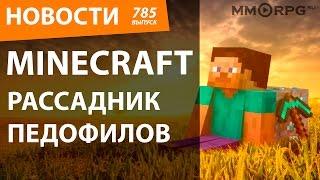 Minecraft рассадник педофилов. Новости