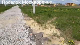 Поселок Москворечье