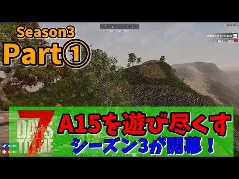 【7DTD Season3】-Part①- 初回拡大版 A15ランダムマップ!【PC版】