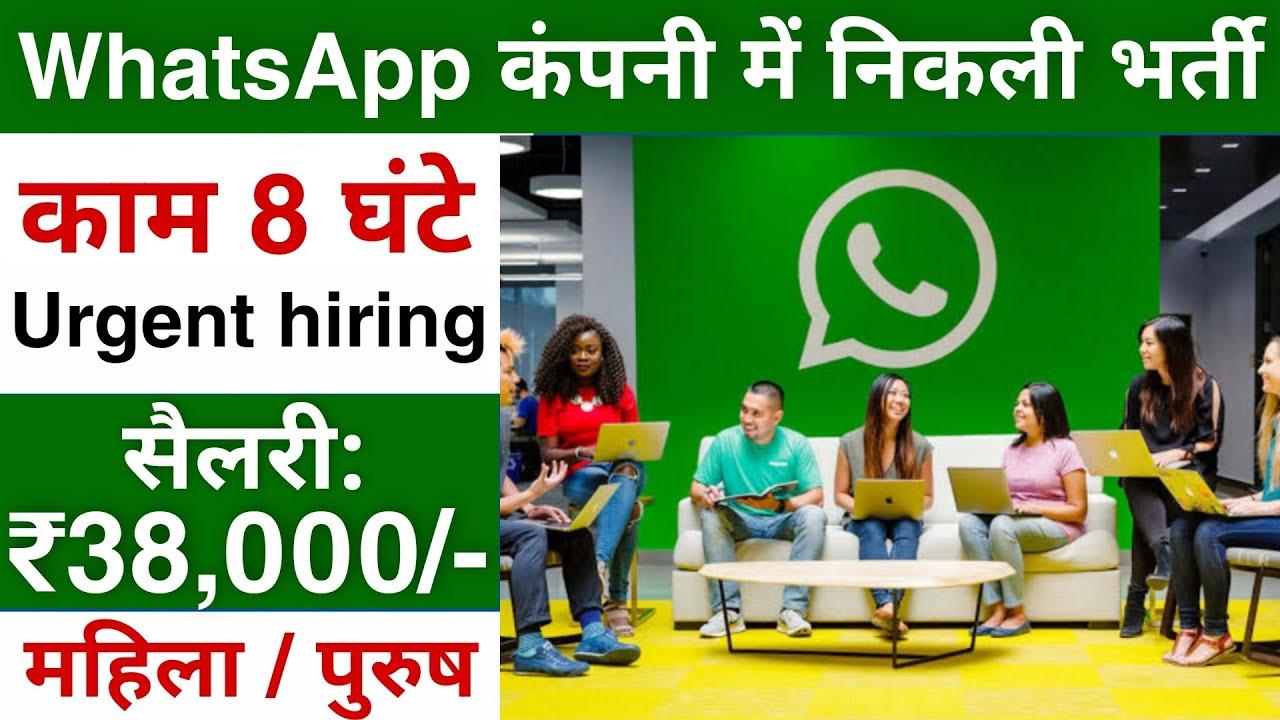 Whatsapp में निकली भर्ती   whatsapp India Recruitment 2021   Private company job   new job vacancy