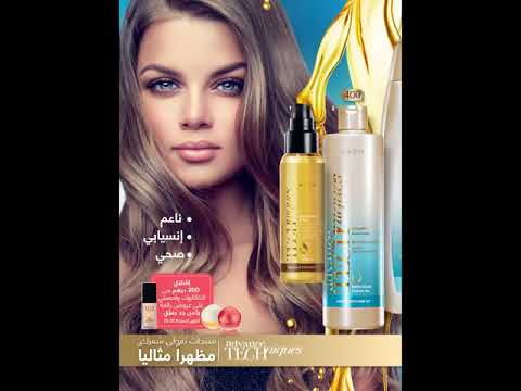 Catalogue Avon Maroc Du 15 Février Au 14 Mars 2019 Youtube