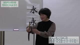 온라인 강좌15-한자서예:김유순강사
