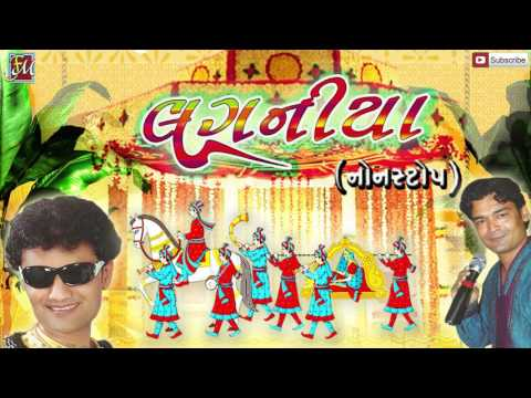 Nonstop Gujarati Lagnageet 2016 | Laganiya | Nitin Barot, Savan Raval | Full Audio Songs