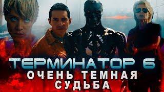 ТЕРМИНАТОР 6: Темные Судьбы - Хватит мучить железяку! - Разбор трейлера (Обзор)