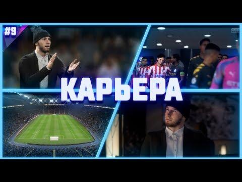 FIFA 20 - КАРЬЕРА ЗА МАНЧЕСТЕР СИТИ   ВОТ ЭТО БЫЛО НЕОЖИДАННО! [#9]