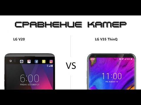 СРАВНЕНИЕ КАМЕР LG V35 vs LG V20 / УСТАНОВКА СТЕКЛА