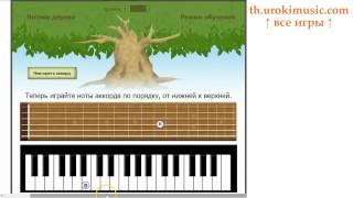 Музыкальные игры - th.urokimusic.com