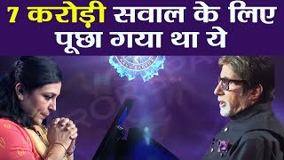 KBC 10: Amitabh Bachchan asked this question for 7 Crore to Binita Jain; Check Out | FilmiBeat