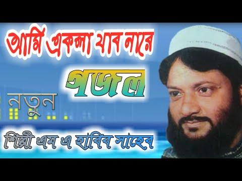 আমি একলা যাব নারে ।। আসলাম হাবিব ।। Bangla gojol Ami ekla jabo nare by Aslam Habib