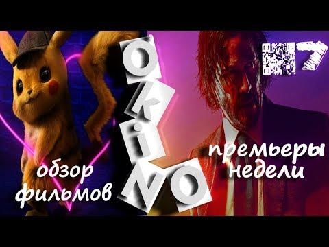 Подкаст O'KINO выпуск № 7 (мнение о премьерах этой недели)
