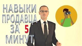 Навыки продавца - #ПродажиЗа5Минут