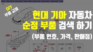 현대 기아 자동차 순정 부품 검색 방법 (부품번호, 가…