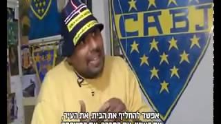 ארגון אוהדי בוקה ג'וניורס בישראל - כתבה ערוץ הספורט Peña