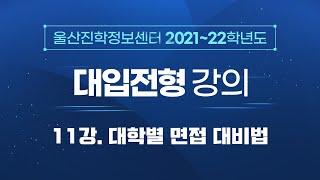 [2021~22학년도 대입전형] 11. 대학별 면접 대…