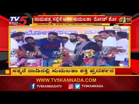 ಸಕ್ಕರೆ ನಾಡಿನಲ್ಲಿ ಸುಮಲತಾಗೆ ಯಶ್,ದರ್ಶನ್ ಸಾಥ್   Sumalatha   Yash   D Boss   TV5 Kannada
