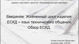Лекция 1.  Жизненный цикл изделий. ЕСКД - язык технического общения. Обзор ЕСКД