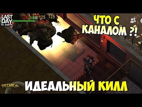 КАНАЛ PECHKA TV И Arena XapDu! НОВОСТИ ЛДОЕ! ИДЕАЛЬНЫЙ КИЛЛ! - Last Day on Earth: Survival