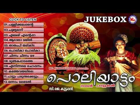 പൊലിയാട്ടം # Superhit Nadan Pattukal Malayalam # Malayalam Folk Songs # Non Stop Nadan Pattukal HQ