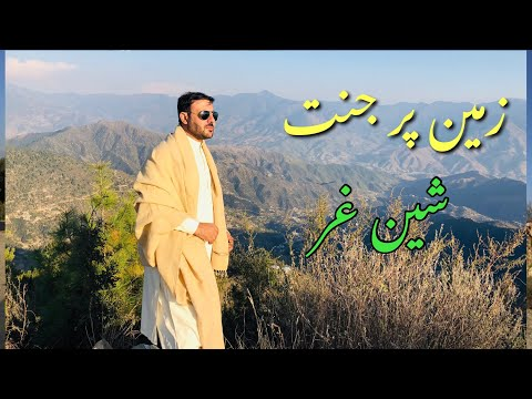 Paradise on Earth | Shenghar Lower DIR |