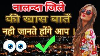 #HistoryofNalanda #Nalanda नालन्दा जिले का इतिहास