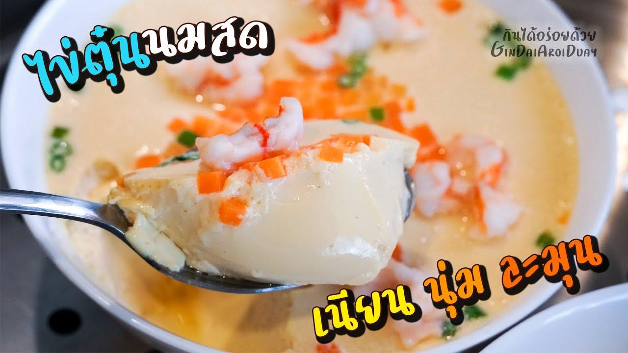 วิธีทำ ไข่ตุ๋นนมสด ให้เนื้อเนียน นุ่มเด้ง ละมุนลิ้น ทำง่าย - Chinese steamed eggs l กินได้อร่อยด้วย